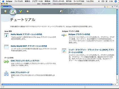 MacOS X 上の Eclipse